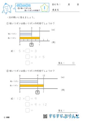 【01】短いリボンは長いリボンの何倍?【小数の倍2】