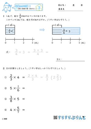 【03】分数と整数の積(約分なし)【分数のかけ算1】