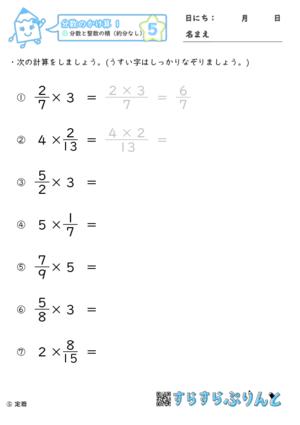 【05】分数と整数の積(約分なし)【分数のかけ算1】