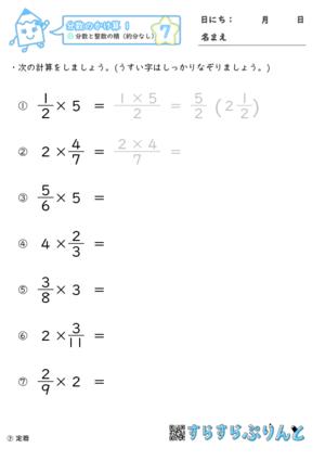 【07】分数と整数の積(約分なし)【分数のかけ算1】