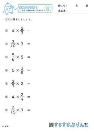 【08】分数と整数の積(約分なし)【分数のかけ算1】