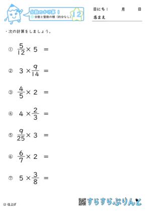 【12】分数と整数の積(約分なし)【分数のかけ算1】