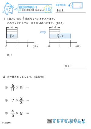 【15】分数と整数の積(約分なし)【分数のかけ算1】