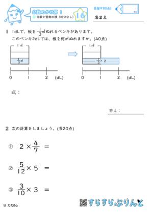 【16】分数と整数の積(約分なし)【分数のかけ算1】
