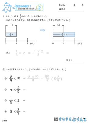 【02】分数と整数の積(約分なし)【分数のかけ算1】