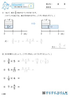 「【分数のかけ算1】分数と整数の積(約分なし)」まとめPDF