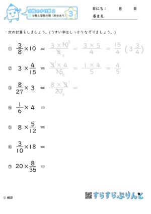 【03】分数と整数の積(約分あり)【分数のかけ算2】
