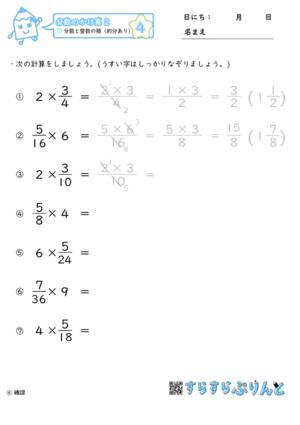 【04】分数と整数の積(約分あり)【分数のかけ算2】