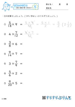 【05】分数と整数の積(約分あり)【分数のかけ算2】