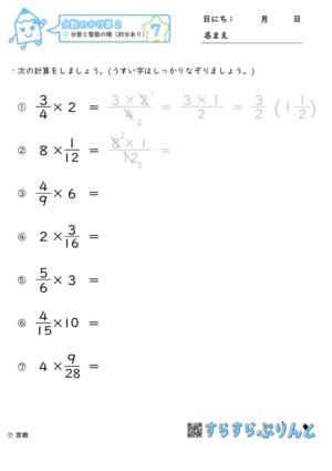 【07】分数と整数の積(約分あり)【分数のかけ算2】