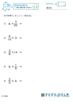 【16】分数と整数の積(約分あり)【分数のかけ算2】