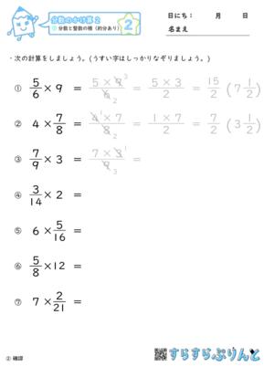 【02】分数と整数の積(約分あり)【分数のかけ算2】