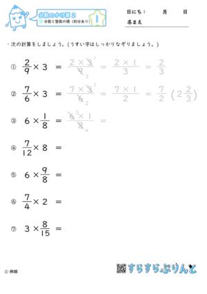【01】分数と整数の積(約分あり)【分数のかけ算2】