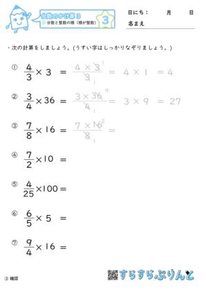 【03】分数と整数の積(積が整数)【分数のかけ算3】