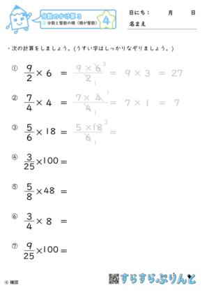 【04】分数と整数の積(積が整数)【分数のかけ算3】