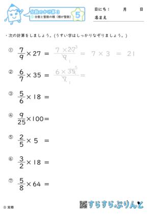 【05】分数と整数の積(積が整数)【分数のかけ算3】