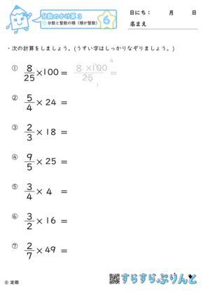 【06】分数と整数の積(積が整数)【分数のかけ算3】