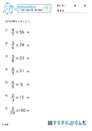 【07】分数と整数の積(積が整数)【分数のかけ算3】