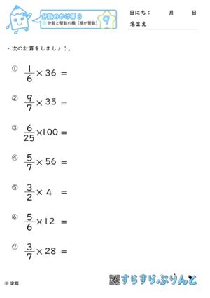【09】分数と整数の積(積が整数)【分数のかけ算3】