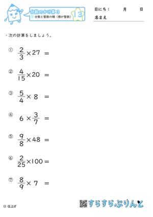 【13】分数と整数の積(積が整数)【分数のかけ算3】