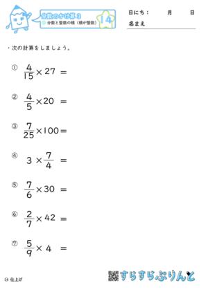 【14】分数と整数の積(積が整数)【分数のかけ算3】