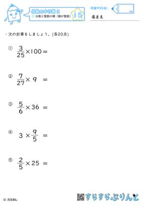 【15】分数と整数の積(積が整数)【分数のかけ算3】