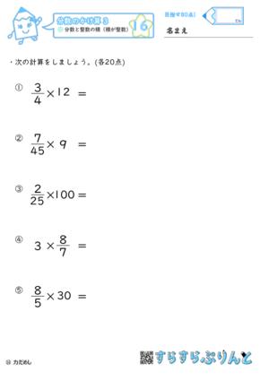 【16】分数と整数の積(積が整数)【分数のかけ算3】