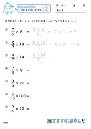 【02】分数と整数の積(積が整数)【分数のかけ算3】