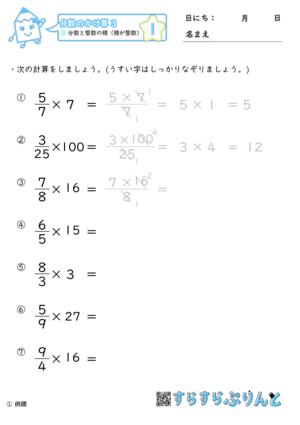 【01】分数と整数の積(積が整数)【分数のかけ算3】