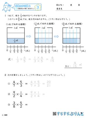 【03】分数同士の積(約分なし)【分数のかけ算4】