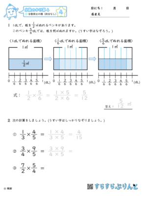 【04】分数同士の積(約分なし)【分数のかけ算4】