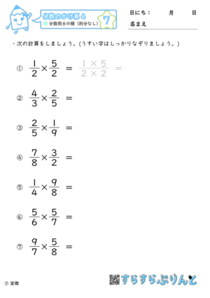 【07】分数同士の積(約分なし)【分数のかけ算4】