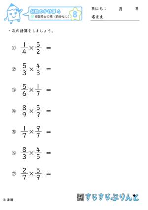 【08】分数同士の積(約分なし)【分数のかけ算4】