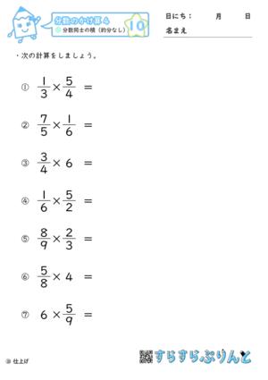【10】分数同士の積(約分なし)【分数のかけ算4】