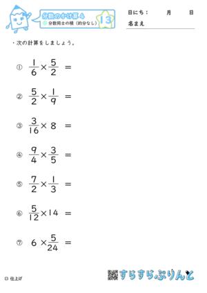 【13】分数同士の積(約分なし)【分数のかけ算4】
