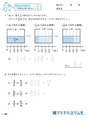 【02】分数同士の積(約分なし)【分数のかけ算4】