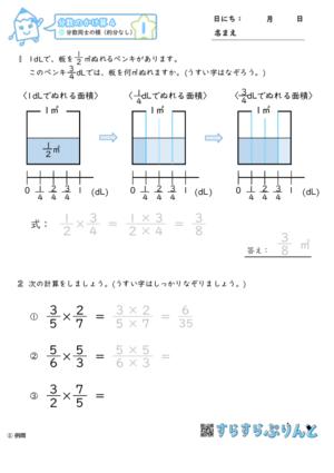 【01】分数同士の積(約分なし)【分数のかけ算4】