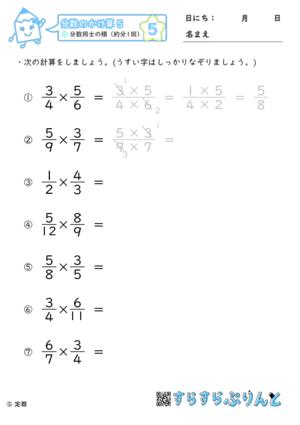 【05】分数同士の積(約分1回)【分数のかけ算5】