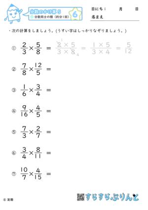 【06】分数同士の積(約分1回)【分数のかけ算5】