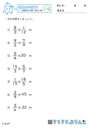 【14】分数同士の積(約分1回)【分数のかけ算5】