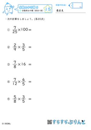 【15】分数同士の積(約分1回)【分数のかけ算5】