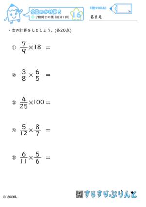 【16】分数同士の積(約分1回)【分数のかけ算5】