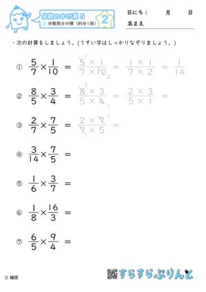 【02】分数同士の積(約分1回)【分数のかけ算5】