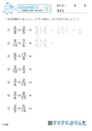 【05】分数同士の積(約分2回)【分数のかけ算6】