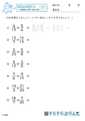 【07】分数同士の積(約分2回)【分数のかけ算6】