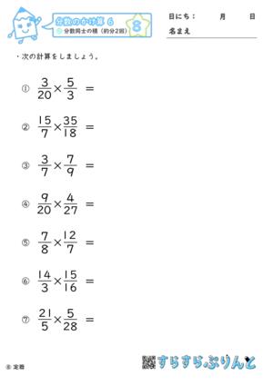 【08】分数同士の積(約分2回)【分数のかけ算6】