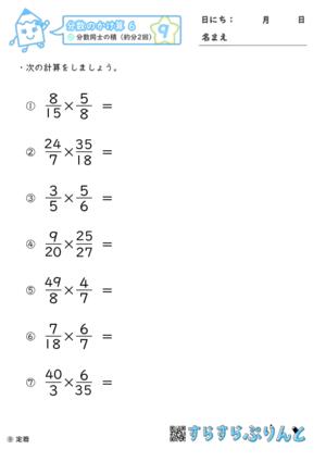 【09】分数同士の積(約分2回)【分数のかけ算6】