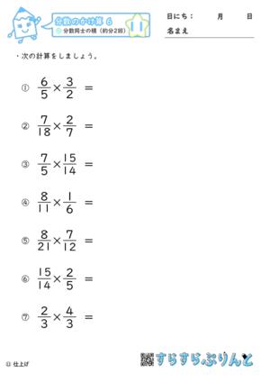 【11】分数同士の積(約分2回)【分数のかけ算6】