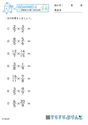【14】分数同士の積(約分2回)【分数のかけ算6】