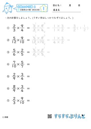 【01】分数同士の積(約分2回)【分数のかけ算6】